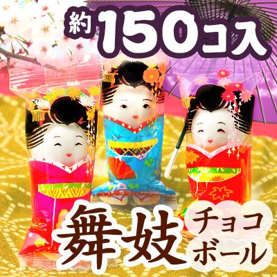 พร้อมส่ง ** Maiko Choco Ball ช็อคโกบอลรูปไมโกะ (เกอิชา) 1 ชิ้น (ทางร้านจะสุ่มลายไปให้นะคะ)