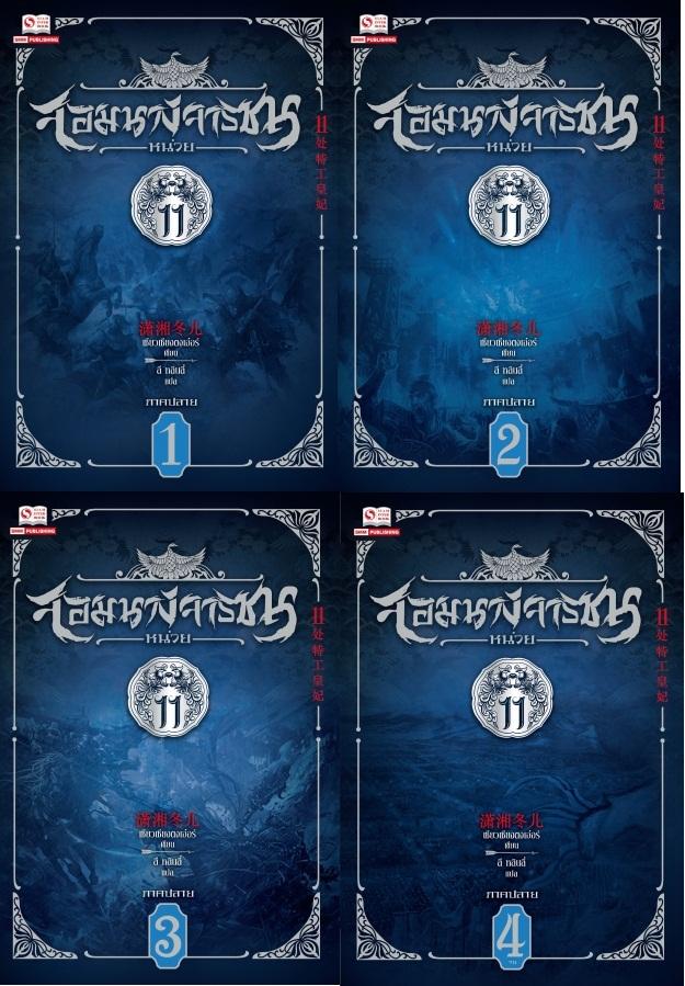 จอมนางจารชนหน่วย 11 ภาคปลาย 4 เล่มจบ : เซียวเซียงตงเอ๋อร์ แปล : ลี หลินลี่