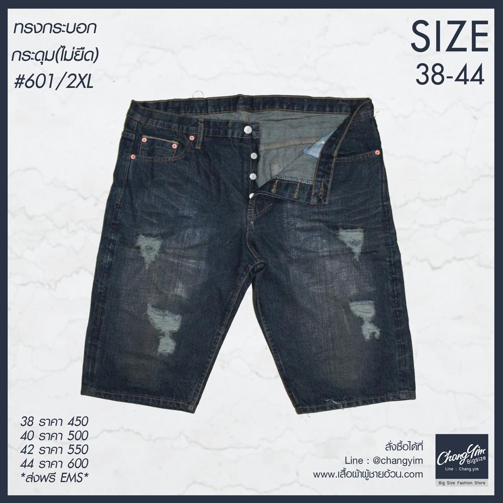 """38-44"""" กางเกงยีนส์ขาสั้น #601/2XL (ไม่ยืด)"""