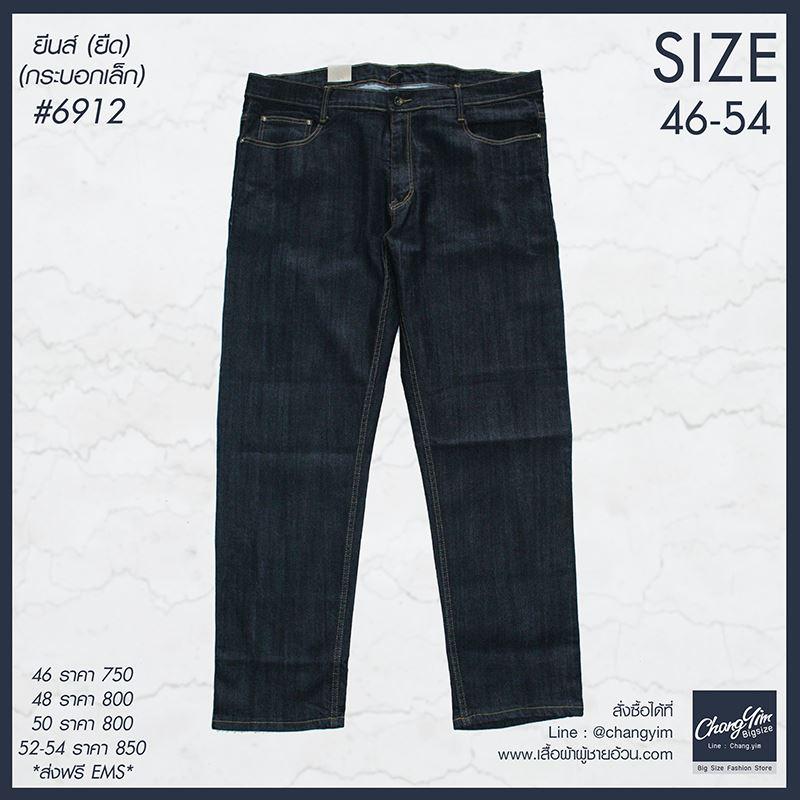 """46""""-54"""" #6912 ยีนส์ทรงกระบอกเล็ก ผ้ายืด สีมิทไนท์"""