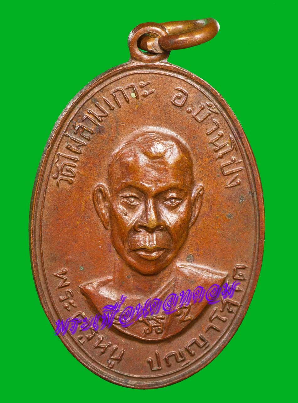 หลวงปู่หนู ปัญญาโสโต วัดไผ่สามเกาะ อ.บ้านโป่ง จ.ราชบุรี เหรียญรุ่นแรก ปี2515 สวย คม