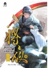 สยบฟ้าพิชิตปฐพี 15 : Mao Ni - เล่มนี้อาหนิงเทพมาก