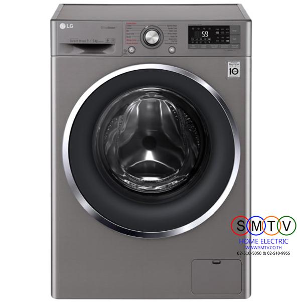 เครื่องซักผ้าฝาหน้า 9/5 กก. LG รุ่น FC1409D4E