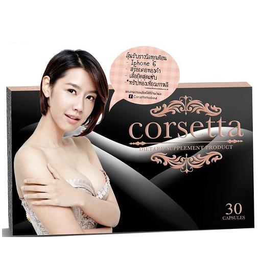 Corsetta คอร์เซ็ทต้า อาหารเสริมสำหรับผู้หญิง