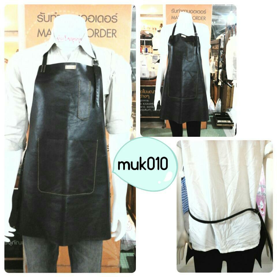 ผ้ากันเปื้อน คุณภาพดี ราคาถูก รุ่น Muk010