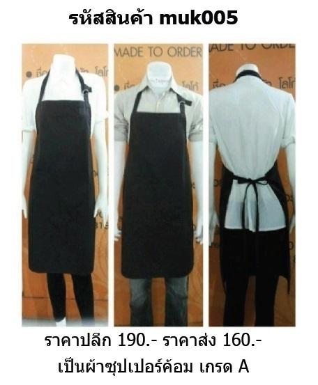 ผ้ากันเปื้อน คุณภาพดี ราคาถูก รุ่น Muk005