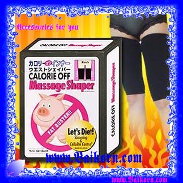 ที่รัดต้นขาสไตล์ Fat buster สีดำ ( Calorie off massage shaper ) ที่ช่วยแก้ไขปัญหาเรื่องต้นขาใหญ่ / หนา / ให้เล็กได้รูปสมใจ ด้วยวิธีง่ายๆ