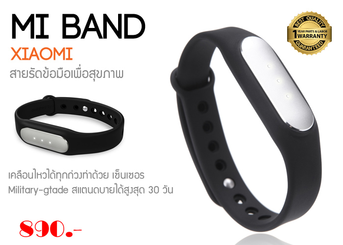 Mi Band สายรัดข้อมือเพื่อสุขภาพ