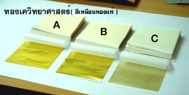 ทองคำวิทยาศาสตร์