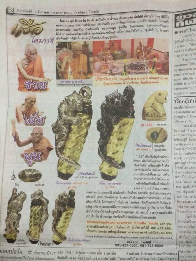 ดังฉุดไม่อยู่แล้วค่ะ ทั้งมีประสบการณ์และดังไปไกลยังต่างประเทศ เสือไตรภาคี รวย เพิ่ม พูน ปลุกเสกโดยเกจิดัง ชื่อมงคล ลงหนังสือพิมพ์ไทยรัฐวันนี้ ฉบับวันอาทิตย์ที่ 14 ธันวาคม 2557 สหพระเครื่องเหลือแค่บางเนื้อแล้วค่ะ รีบโทรมาจับจองกันก่อนนะคะ ก่อนจะหมดเกลี้ยงง