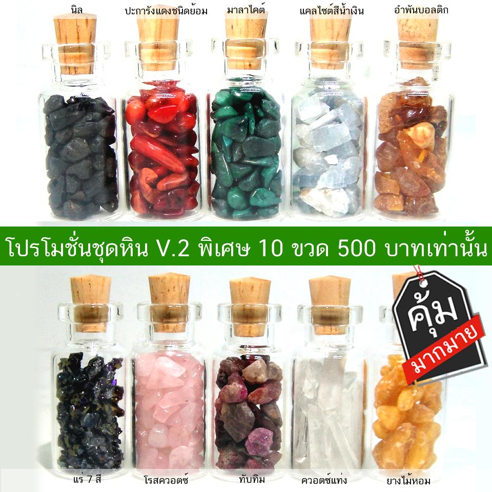 [โปรโมชั่น] พิเศษ ชุดหิน V.2 ในขวด 10 ชนิด 500 บาท