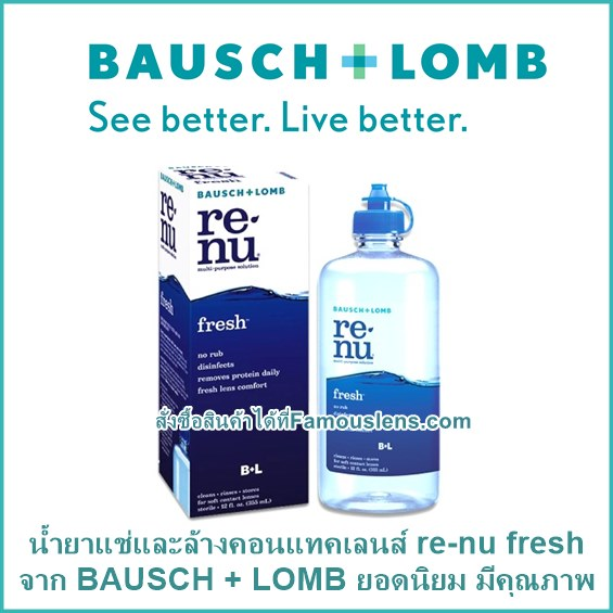 Bausch Lomb Renu Fresh น้ำยาล้างคอนแทคเลนส์