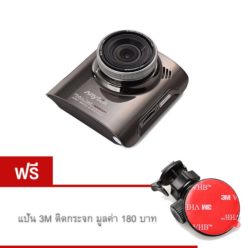 กล้องติดรถยนต์ Anytek A3