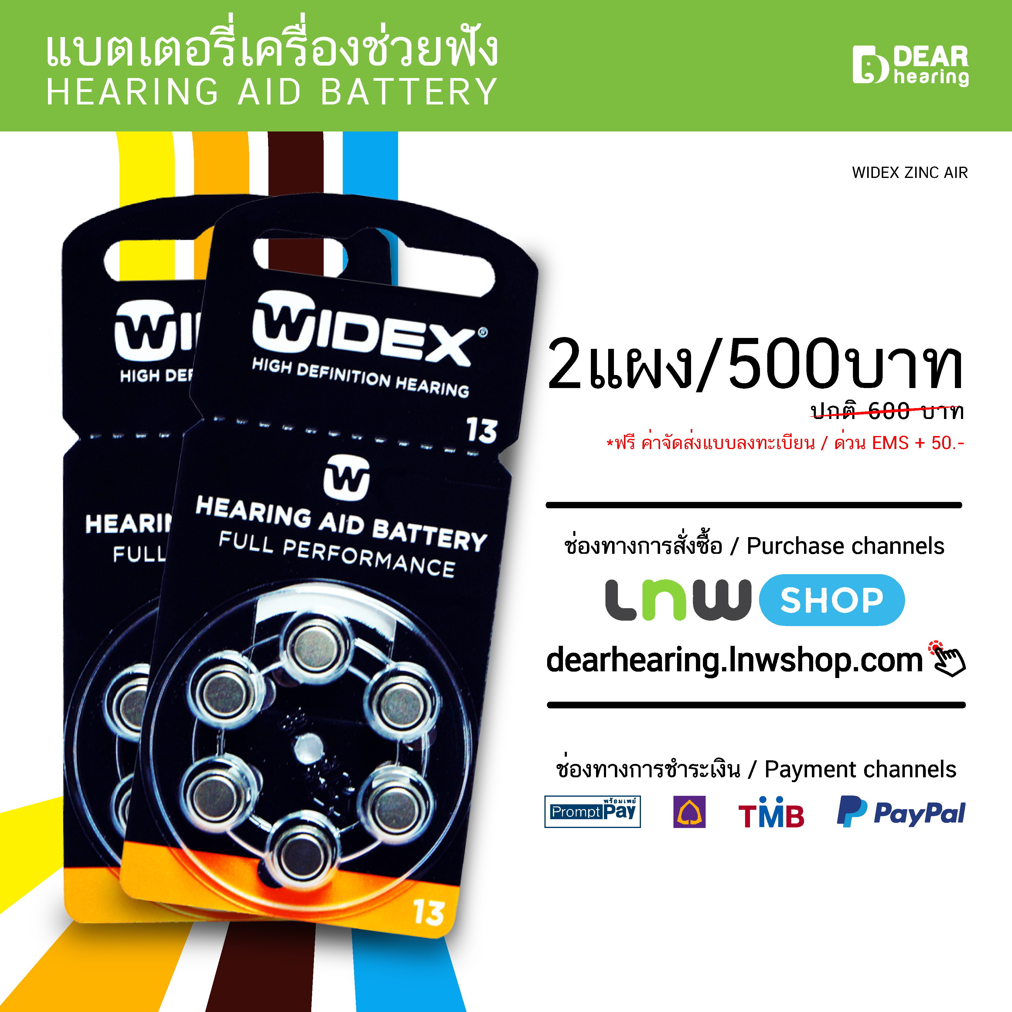 WIDEX Hearing aid Battery No.13