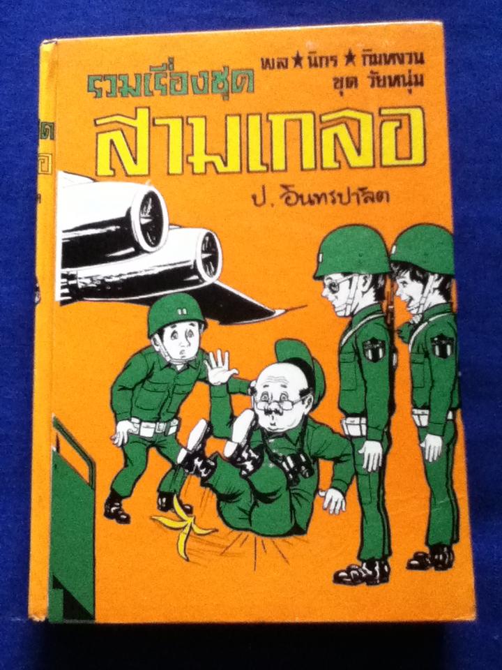 """รวมเรื่องชุดสามเกลอ พล นิกร กิมหงวน ชุด""""วัยหนุ่ม"""" ฉบับที่แท้จริง ตอน ไปเกาหลี, นรกในซีอูล และเชลยศึกสามเกลอ"""