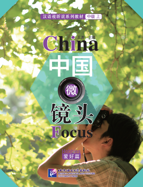 中国微镜头:汉语视听说系列教材.中级.上. 爱好篇 China Focus: Chinese Audiovisual-Speaking Course Intermediate Level (I) Hobbies