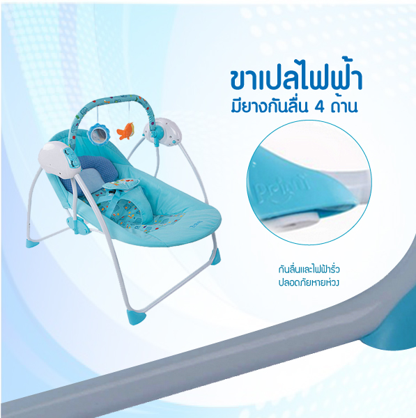 เปลไกวอัตโนมัติ Primi รุ่น Little swing 2 สีฟ้า