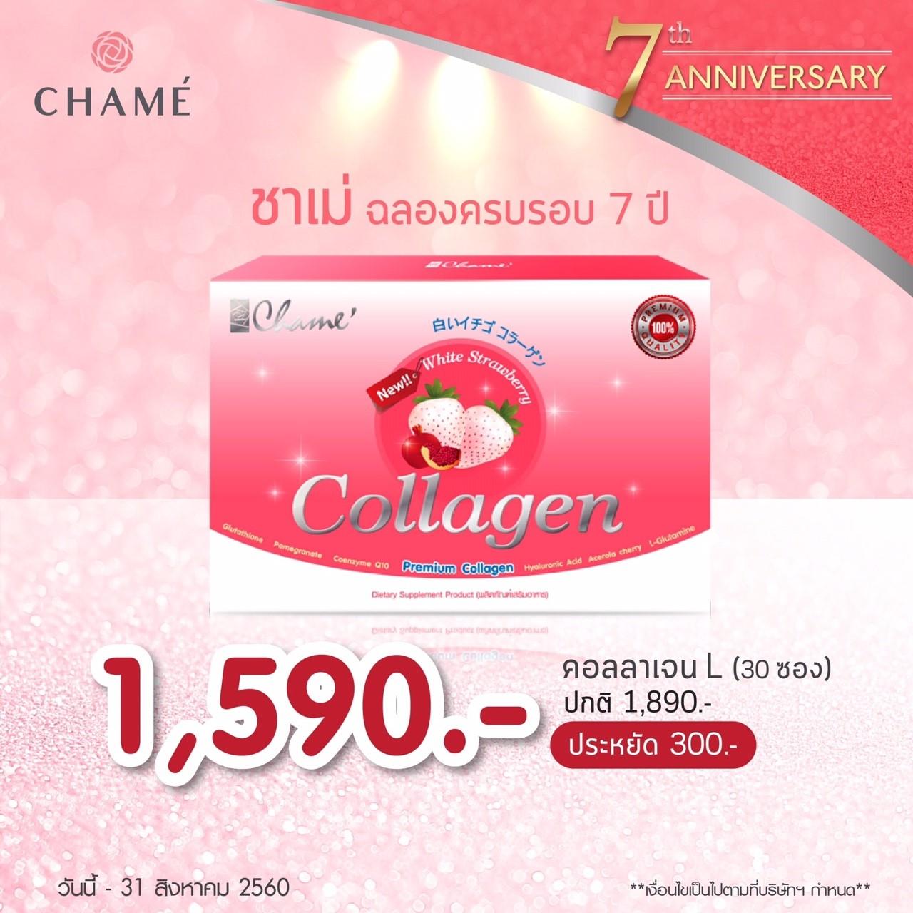 ChameCollagen (30ซอง)