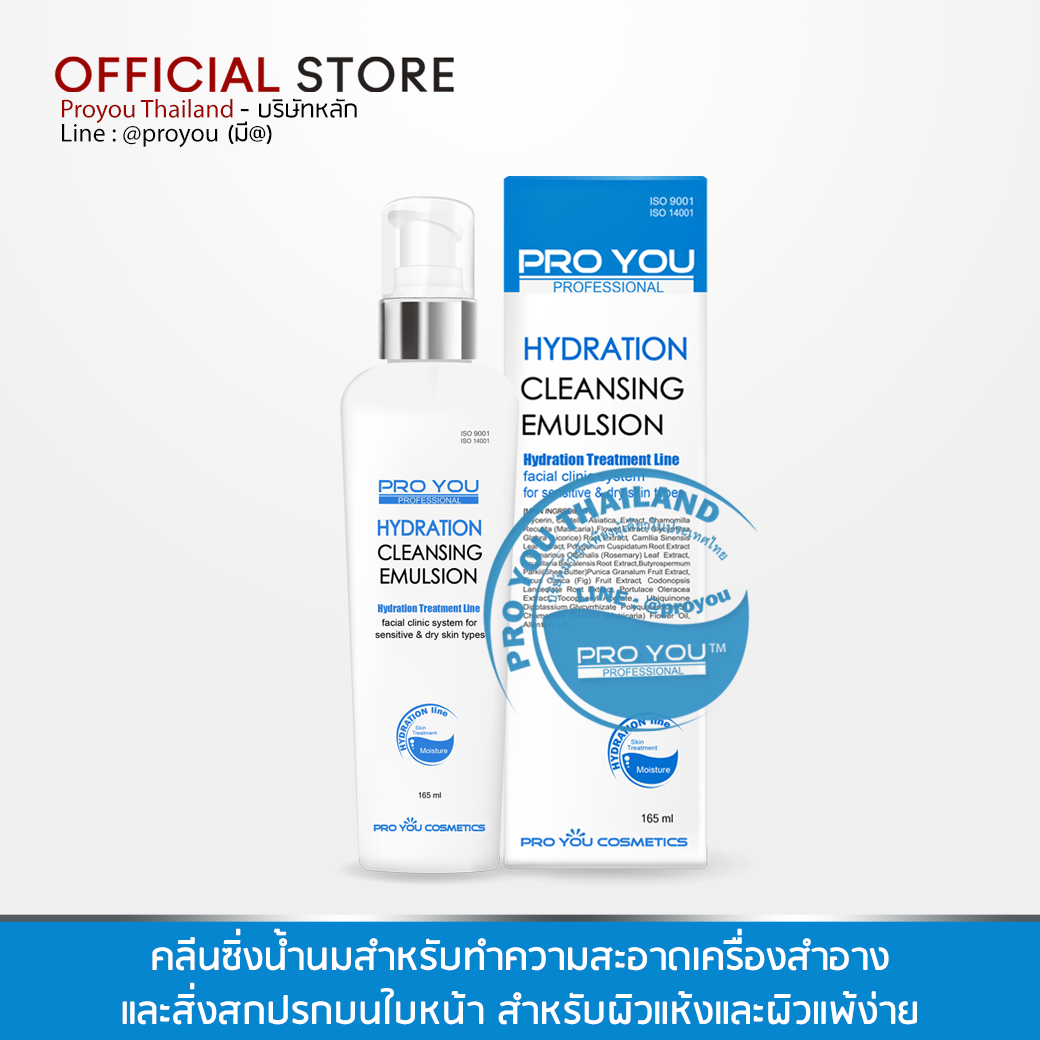 PRO YOU Hydration Cleansing Emulsion 165ml (คลีนซิ่งน้ำนมสำหรับทำความสะอาดเครื่องสำอาง และสิ่งสกปรกบนใบหน้า สำหรับผิวแห้งและผิวแพ้ง่าย)