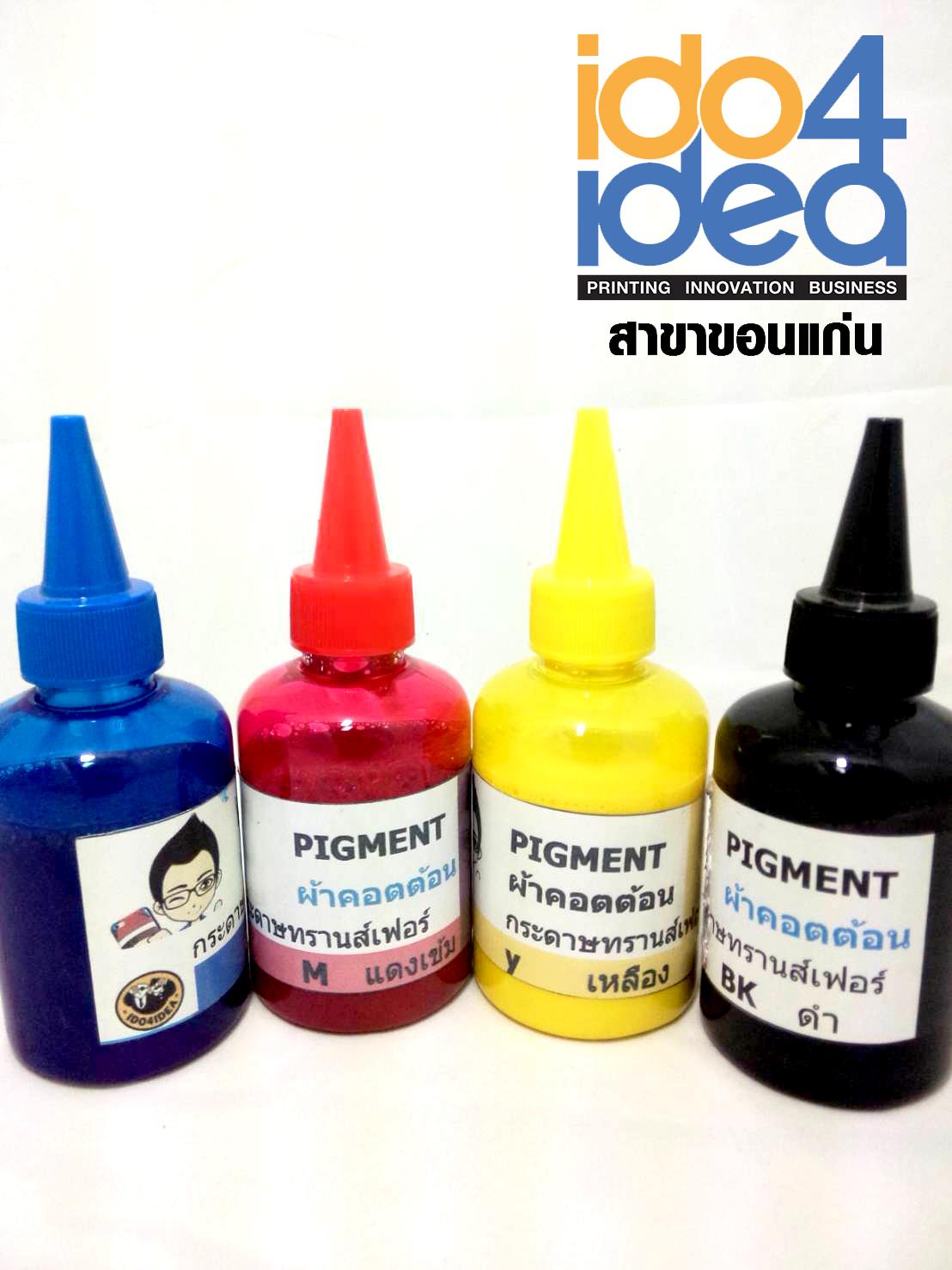 หมึก Pigmnent 4 สี
