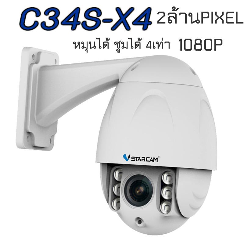 VStarcam กล้องวงจรปิด IPCAM หมุนได้ ซูม4เท่า 2ล้านพิกเซล 1080P รุ่น C34S-X4