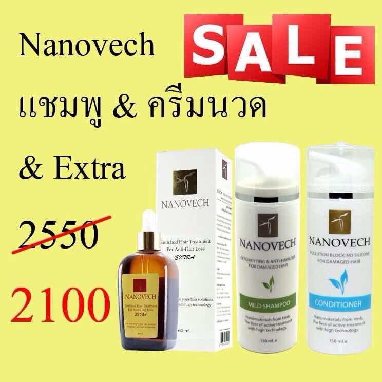 Nanovech แชมพู & ครีมนวด & นาโนเวช สูตร Extra