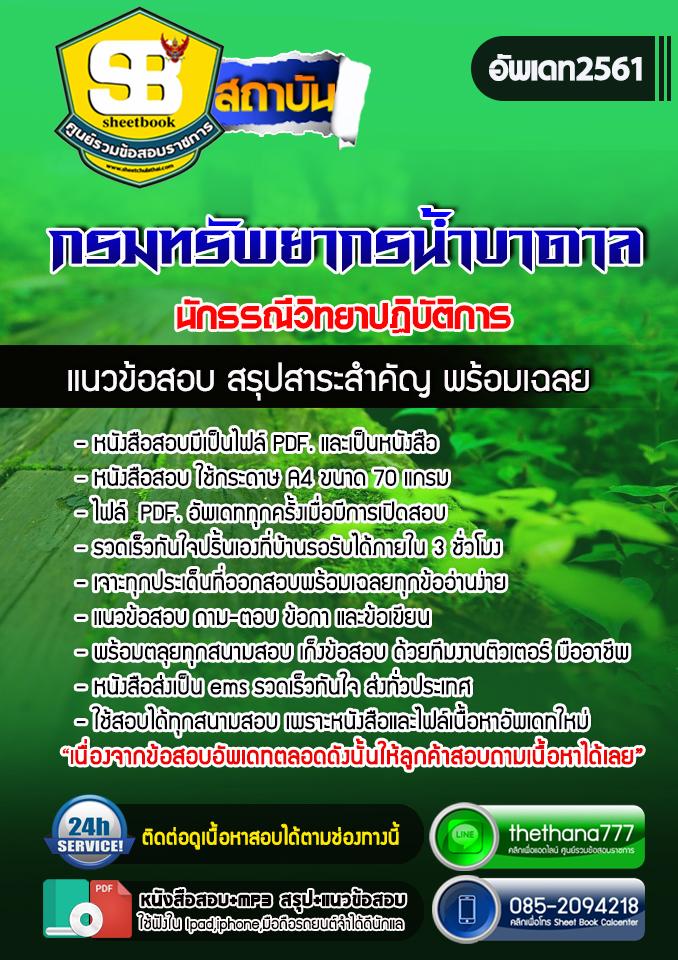 แนวข้อสอบนักธรณีวิทยาปฏิบัติการ กรมทรัพยากรน้ำบาดาล 2561
