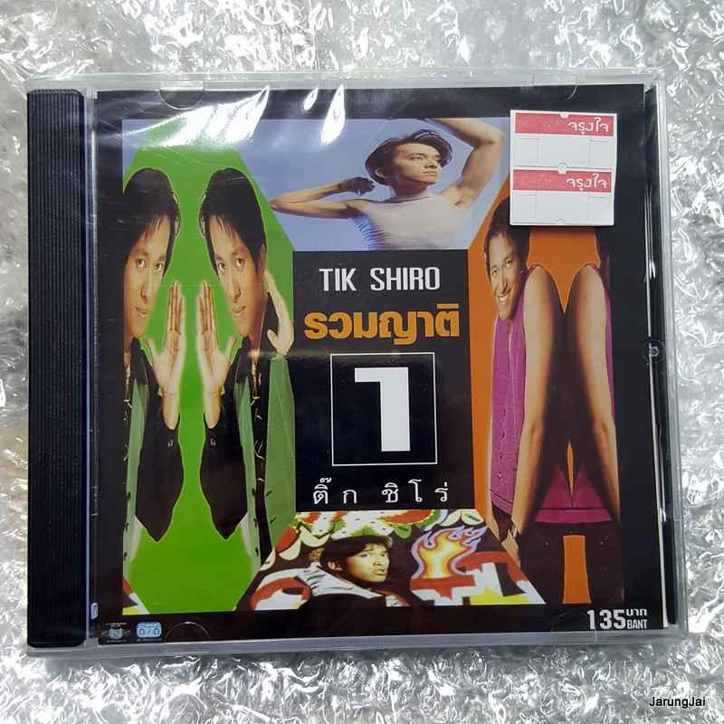 CD ติ๊ก ชิโร่ Tik Shiro รวมญาติ 1