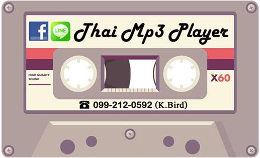 จำหน่ายเครื่องเล่นเทปแปลงเป็น MP3 เครื่องเล่น MP3
