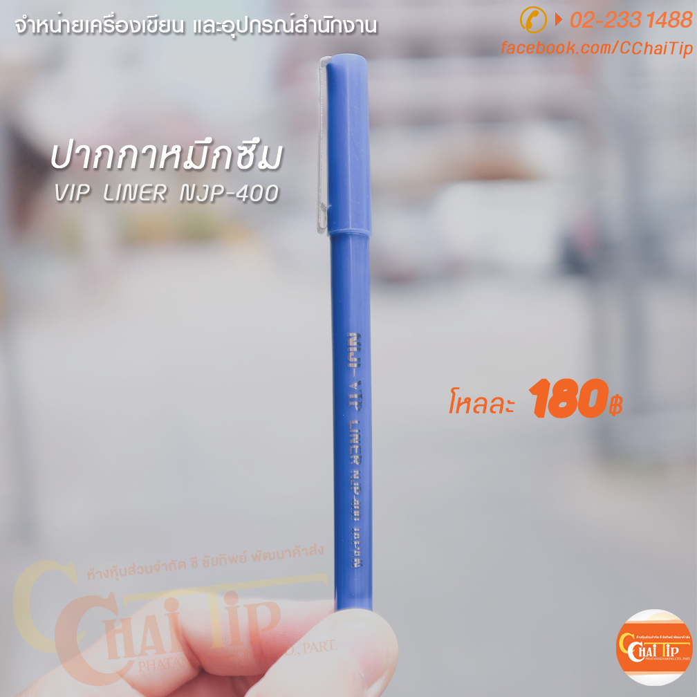 ปากกาหมึกซึม NIJI NJP-400