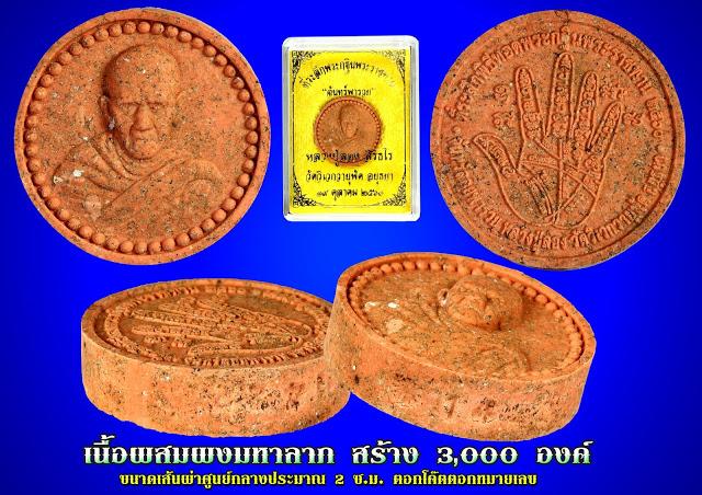 แจ้งจัดส่ง วัตถุมงคล จันทร์ลอยพารวย ที่ระลึกแจกพระกฐินพระราชทาน วัดวิเวกวายุพัด ๒๕๖๐