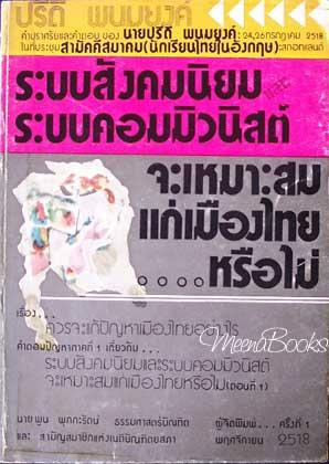 ระบบสังคมนิยม ระบบคอมมิวนิสต์จะเหมาะสมแก่เมืองไทยหรือไม่