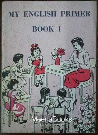แบบเรียน My English Primer Book 1