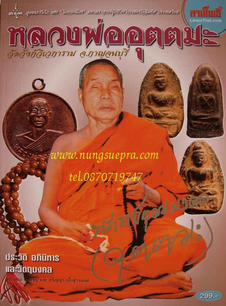 ลานโพธิ์หลวงพ่ออุตตมะ วัดวังก์วิเวการาม จ.กาญจนบุรี