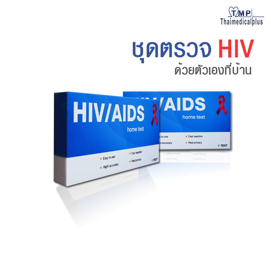 ชุดตรวจ HIV 2 ชุด