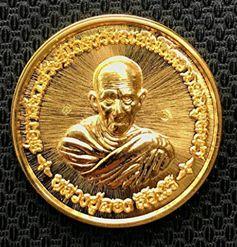 เหรียญรุ่นแรก เหรียญต่อวาสนา หลวงปู่ลอง วัดวิเวกวายุพัด