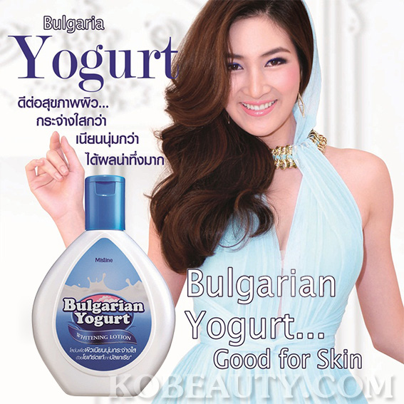 โลชั่น มิสทิน/มิสทีน บัลแกเรียน โยเกิร์ต / Mistine Bulgarian Yogurt Whitening Lotion