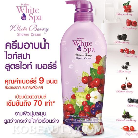ครีมอาบน้ำ มิสทิน/มิสทีน ไวท์สปา ไวท์ เบอร์รี่ / Mistine White Spa White Berry Shower Cream