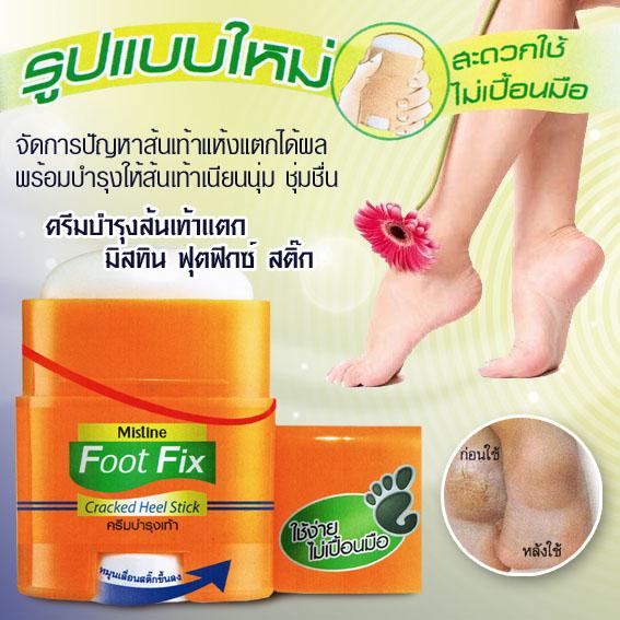 ครีมบำรุงส้นเท้า มิสทิน/มิสทีน ฟุตฟิกซ์ สกิ๊ก / Mistine Foot Fix Cracked Heel Stick