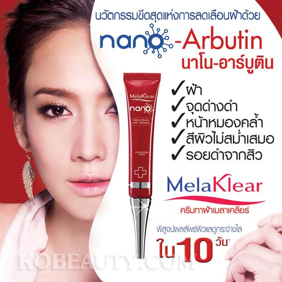 มิสทิน/มิสทีน เมลาเครียร์ นาโน อัลฟ่า อาร์บูติน แอนตี้-เมลาสมา คอนเซนเทรท ครีม / Mistine Melaklear Nano Alpha Arbutin Anti-Melasma Concentrate Cream
