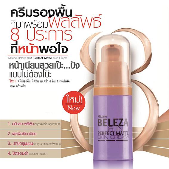 มิสทิน/มิสทีน เบเลซ่า 8 อิน 1 เพอร์เฟค แมท สกินครีม / Mistine Beleza 8in1 Perfect Matte Skin Cream