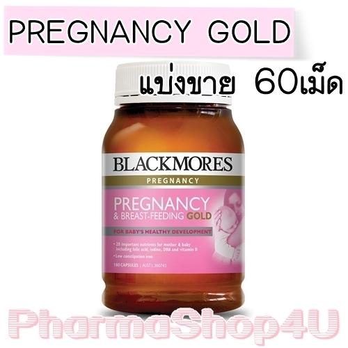 (แบ่งขาย 60เม็ด สำหรับ1เดือน) Blackmores Pregnancy & Breast-Feeding GOLD 180เม็ด แบลคมอล์ เพรกแนนซี่ วิตามินบำรุงสำหรับคุณแม่ตั้งครรภ์ และคุณแม่ที่ให้นมบุตร