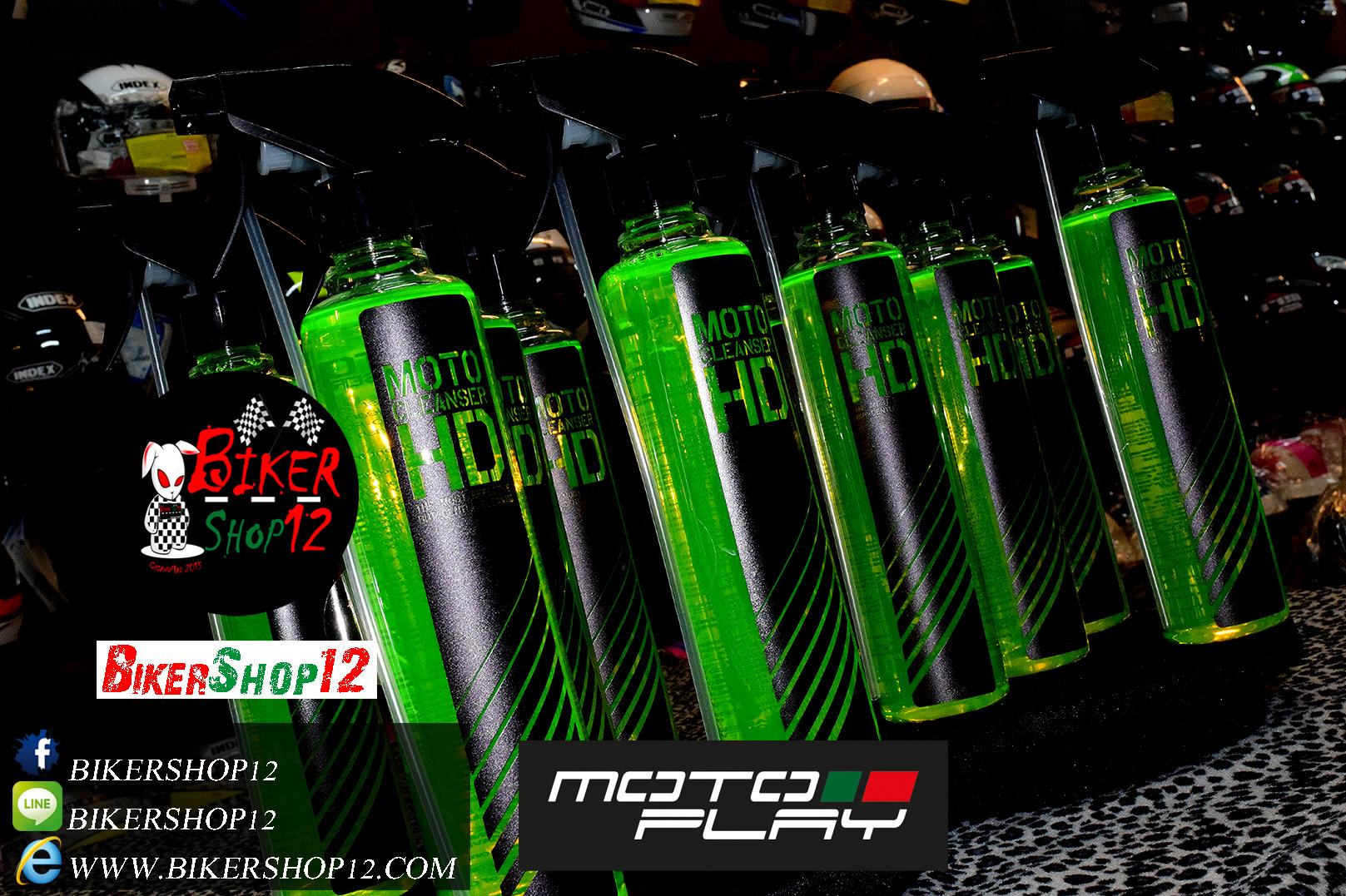 น้ำยาล้างรถ อเนกประสงค์ Moto-Cleanser HD ราคา250บาท ครึ่งลิตร