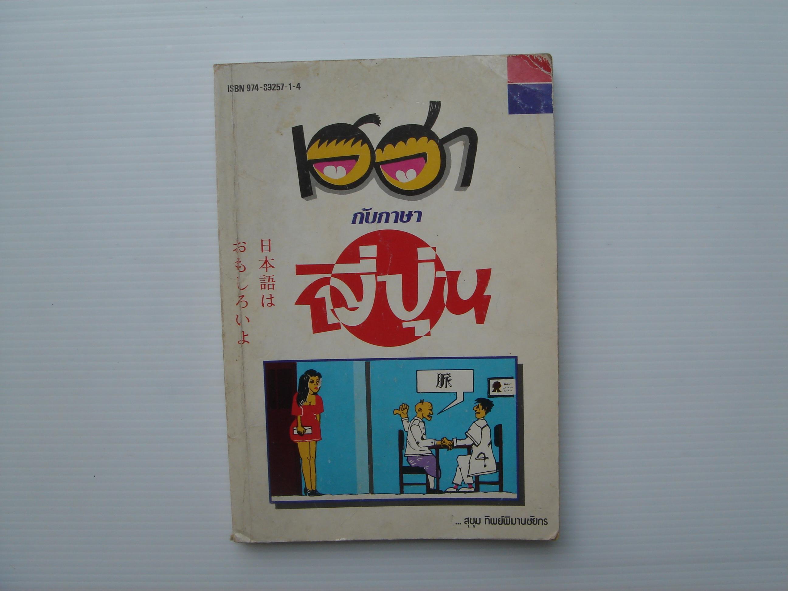 เฮฮากับภาษาญี่ปุ่น