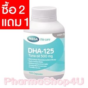 (ซื้อ2 แถม1) MEGA We Care DHA-125 100เม็ด เข้มข้นกว่าน้ำมันปลาธรรมดา เสริมพัฒนาการ บำรุงสมอง เสริมความจำ บำรุงสายตา สำหรับทุกเพศทุกวัย