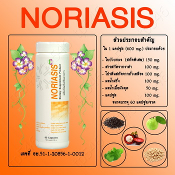Noriasis นอไรซิส