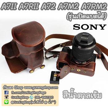 Full Case Sony A72 A7R2 A7M2 A7RM2 รุ่นเปิดแบตได้ A7II A7RII