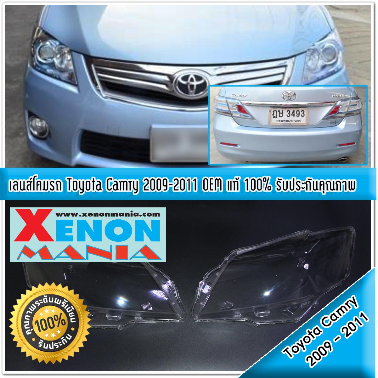 พลาสติกครอบเลนส์ไฟหน้า ฝาครอบไฟหน้า ไฟหน้ารถยนต์ เลนส์โคมไฟหน้า Toyota Camry avc40 2009-2011 ของแท้ OEM 100%