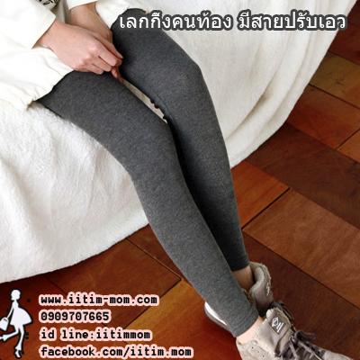 เลกกิ้งขายาวสีเทาเข้ม มีผ้ารองรับหน้าท้อง และสายปรับเอว