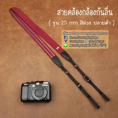 สายกล้องคล้องคอ - รุ่นกันลื่น ขนาด 25 mm สีม่วง ปลายดำ